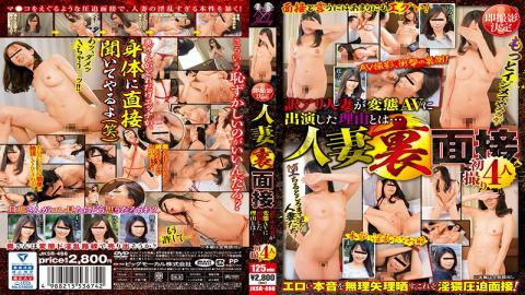 JKSR-466 Studio Big Morkal - Suddenly Decided To Star In Porn - We Asked These Married Women In Thei