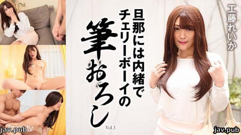 HEYZO HEYZO-2383 Reika Kudo Married Woman Pops Virgin Boy's Cherry In Secret Vol.3