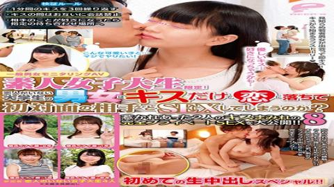 DVDMS-596 Studio Deep's - A Normal Boys And Girls Focus Group Adult Video Amateur College Girl Babes