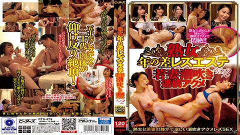 PTS-473 Studio Peters - Mature Woman And Young Wife's Lesbian Age Gap Massage Parlor Successive Orga