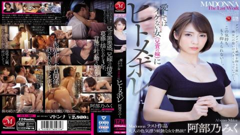 JUL-382 Studio MADONNA - Love At First Sight With Forbidden Woman (Brother's Bride) Miku Abeno