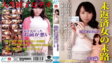 PAKO-028 Studio MERCURY - Married Woman With K*ds Swaps Sexy Videos With Another Guy So He'll Pay Do