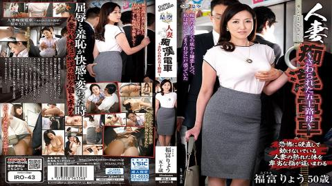 IR0-O43 Studio Center Village - Married Woman Slut ? Train-Fifty Mother Touched-Ryo Fukutomi