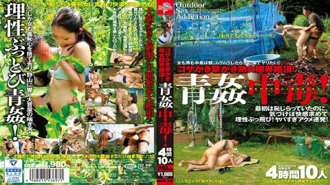 MCSR-418 Studio Big Morkal - Mature Women Writhing On The Grass As They Orgasm Beyond All Limits! Ad