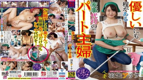JJDA-012 Studio Mature Woman College/Real Mature Woman - A Housewife Who Works As Part-time Housekee