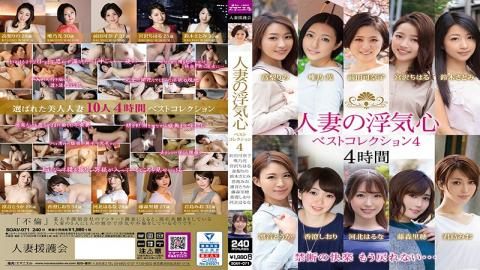 SOAV-071 Studio Hitozuma Engokai/Emmanuelle - A Married Woman's Faithless Heart Best Collection 4