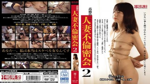 NKD-266 Studio Nakajima Kogyo - Koichi Takahashi's Adulterous Secret Meeting With A Married Woman 2