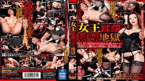 DBER-094 The Queen In A Devastating Shame Of Hell As Her Flesh Writhes And Moans, This Proud And Leg