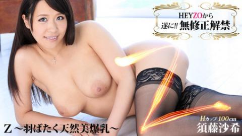 Saki Sudo: A Must See, Saki's Flying Tits!