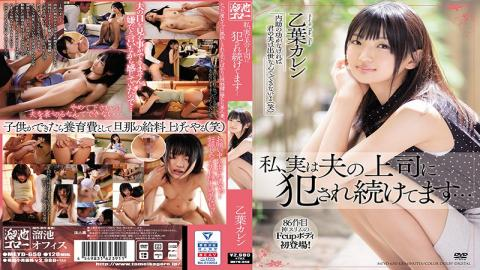 MEYD-650 I Am Actually Continuously Being Fucked By My Husband's Boss... Karen Otoha