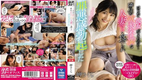 MEYD-645 I Finally Got My First Girlfriend... When The Naughty Married Woman Next Door Seduced Me Sa
