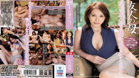 MEYD-644 My Friend's Mother - Ravished By Her Son's Friend, Made To Cum Over And Over... Shuri Yamag