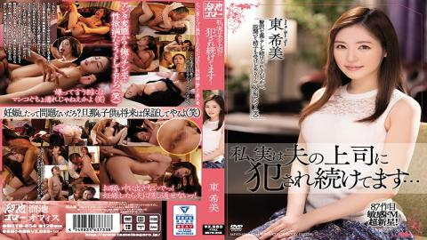 MEYD-656 I Am Actually Continuously Being Fucked By My Husband's Boss... Nozomi Higashi