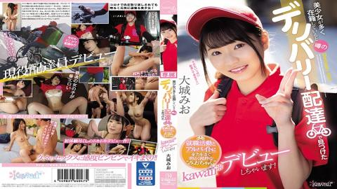 CAWD-168 Job Hunting At A Delivery Service Rumored To Have Many Beautiful Girls Working For It. The