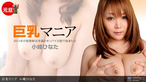 1pondo 010111_000 Hinata Komine Big Breasts Mania No.3