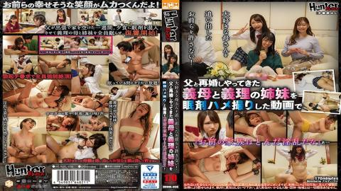 HUNBL-036 You Chased Away My Beloved Stepmom, So I'm Never Going To Forgive You! When My Dad Got Rem