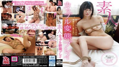 KUM-016 Amateur Couple Pervert Play Who Knew She Would Get So Excited From Being Tied Up