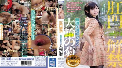 MISM-198 She's Lifting Her Anal Ban A Massive Chrysanthemum In Full Bloom Himari Nanase