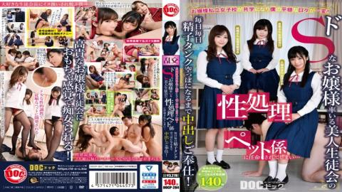 DOCP-284 The Young Lady's Private Girls' School Became A Co-education And My Peaceful Days Changed C