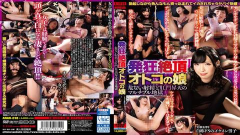 ARAN-018 Crazy Horny Transsexual The Multilayered Hell Of Dangerous Ejaculations And Anal Ascension