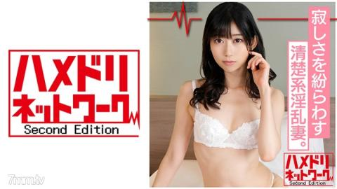Hamedori Network 2nd [328HMDN-341] [Oni Cock x Married Woman] Neat and Nymphoman Yuri-san